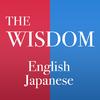 ウィズダム英和・和英辞典 2